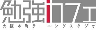 勉強カフェ大阪ラーニングスタジオ