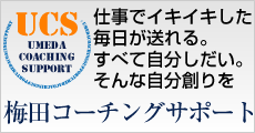 梅田コーチングサポート
