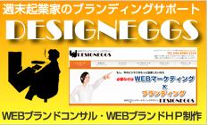 WEBブランドマーケティングデザイン「デザインエッグス」