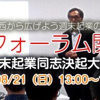 週末起業フォーラム関西夏の大交流会