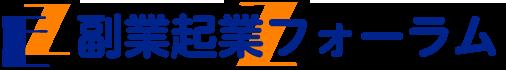 東京・大阪の起業スクール 副業起業フォーラムZ